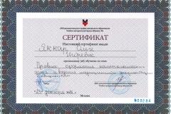 Сертификат Яккар