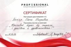 Сертификат Яккар1