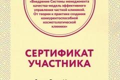 Сертификат Яккар3