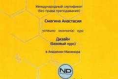 CCI29012017_0002