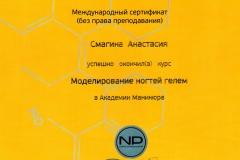 CCI29012017_0006