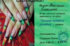 CCI29012017_0010