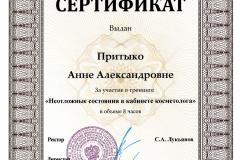 CCI25062019_0003